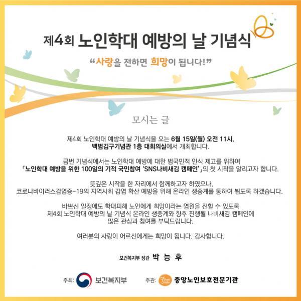 제4회 노인학대예방의 날 기념식 안내.jpg